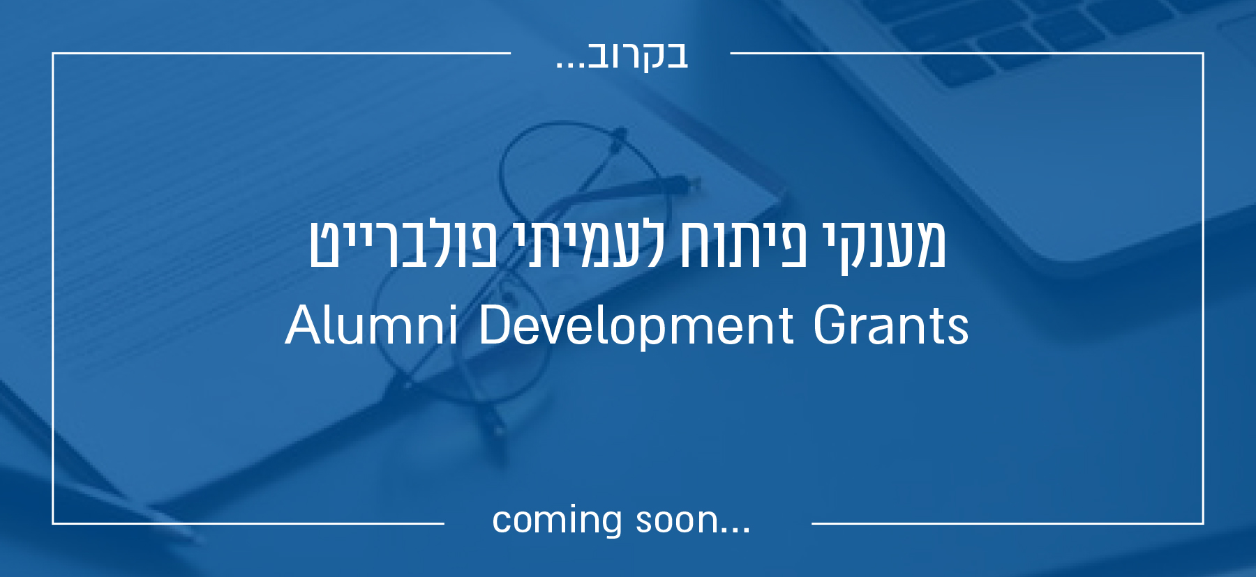 Alumni Development Grants